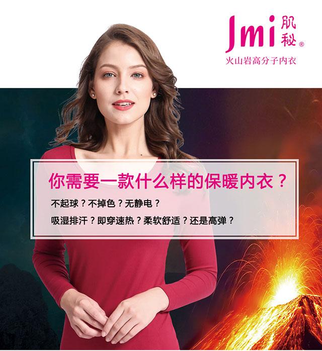火爆北京天津河北朋友圈的火山岩保暖内衣进货代理批发必看加盟商机