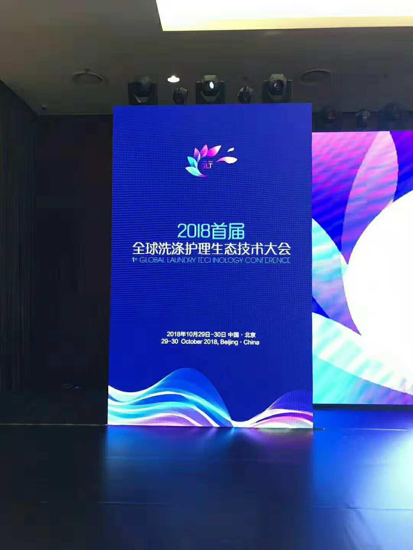 首届北京-全球洗涤护理生态技术大会, 肌秘火山岩高分子发热内衣, 作为唯一受邀参会的生态科技内衣品牌,将与来自全球的业内大咖共同研讨相关技术与标准,敬请关注